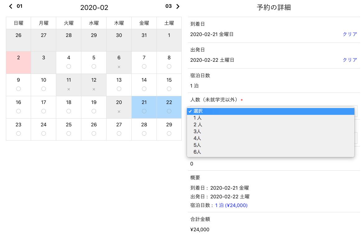 予約カレンダーの説明